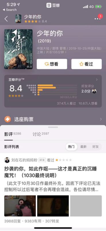 Mạng Xã Hội Tại Trung Quốc 5 2021