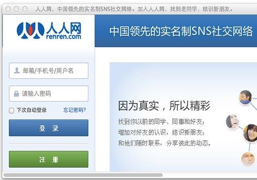 Mạng Xã Hội Tại Trung Quốc